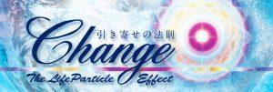 兵庫・神戸新長田 映画「CHANGE」上映会と引き寄せの法則実践講座(兵庫県神戸市長田区) @ イルチブレインヨガ神戸新長田スタジオ | 神戸市 | 兵庫県 | 日本