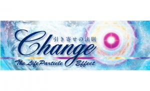 愛知・名古屋市北区 引き寄せの法則実践編『CHANGE』上映会 @ 西あじま荘5棟集会所 | 名古屋市 | 愛知県 | 日本